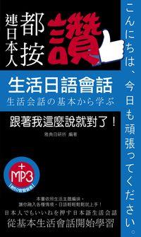 連日本人都按讚生活日語會話 [有聲書]