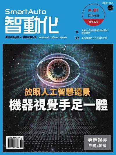 Smart Auto 智動化 [第74期]:機器視覺手足一體 放眼人工智慧願景