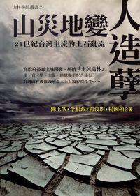 山災地變人造孽:二十一世紀台灣主流的土石亂流