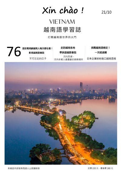 Xin chào! 越南語學習誌 [第76期] [有聲書]:這些電視劇越南人每天都在看!影視越南語會話