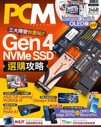 PCM電腦廣場 [Issue 1468]:三大陣營你要知!! Gen 4 NVMe SSD選購攻略