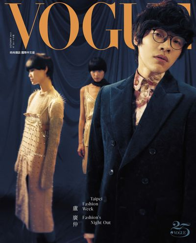 VOGUE [2021 OCT. 十月號]:時尚雜誌:Taipei Fashion Week Fashion's Night Out