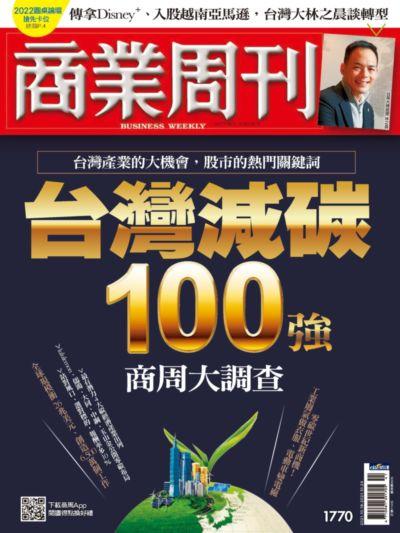 商業周刊 2021/10/18 [第1770期]:台灣減碳100強商周大調查