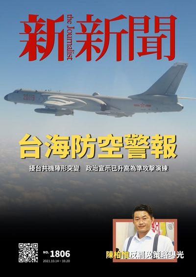 新新聞 2021/10/14 [第1806期]:台海防空警報