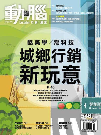 動腦雜誌 [第546期]:酷美學x潮科技 城鄉行銷新玩意