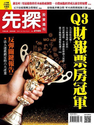 先探投資週刊 2021/10/15 [第2165期]:Q3財報票房冠軍