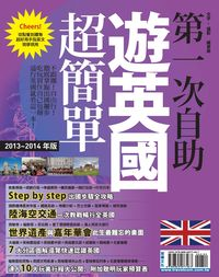 第一次自助遊英國超簡單. 2013-2014版
