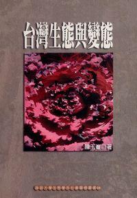 台灣生態與變態