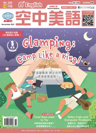 A+ English空中美語 [第260期] [有聲書]:Glamping : Camp Like a King!