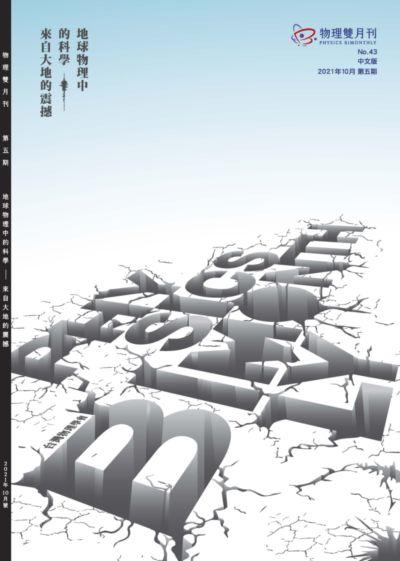 物理雙月刊 [第43卷5期]:地球物理中的科學 來自大地的震撼