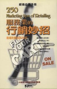 服務業的行銷妙招:商場致勝祕笈250招