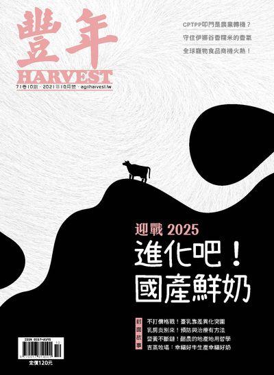 豐年 110/10/15 [第71卷10期]:進化吧!國產鮮奶