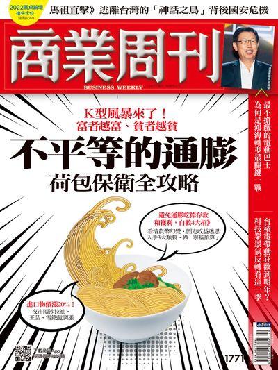 商業周刊 2021/10/25 [第1771期]:逃離台灣的神話之鳥
