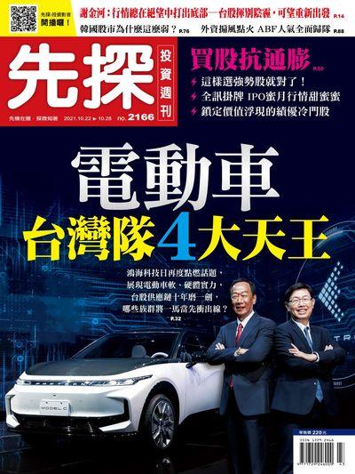 先探投資週刊 2021/10/22 [第2166期]:電動車台灣隊4大天王
