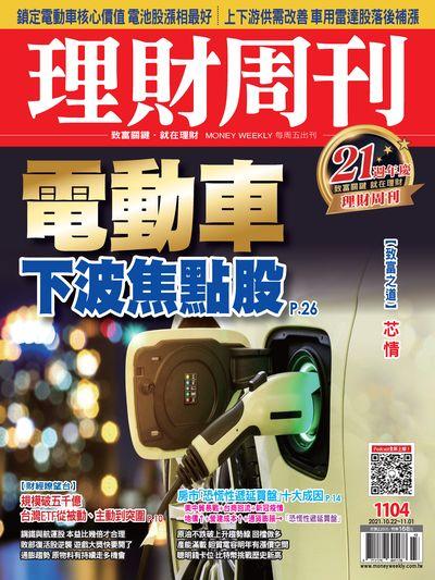 理財周刊 2021/10/22 [第1104期]:電動車下波焦點股
