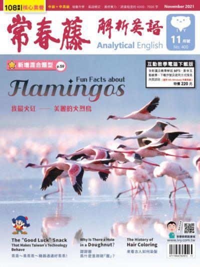 常春藤解析英語雜誌 [第400期] [有聲書]:Fun Facts about Flamingos 我最火紅 : 美麗的火烈鳥