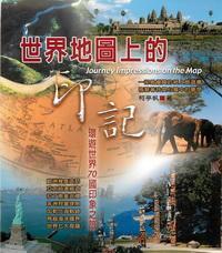 世界地圖上的印記:環遊世界70國印象之旅