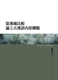 從漢藏比較論上古漢語內部構擬