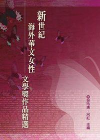 新世紀海外華文女性文學獎作品精選
