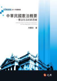 中華民國憲法概要:憲法生活的新思維