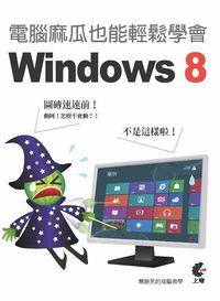 電腦麻瓜也能輕鬆學會Windows 8