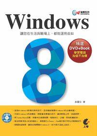 達標!Windows 8:讓您在生活與職場上,都能運用自如