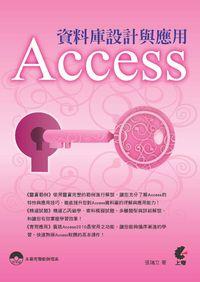 資料庫設計與應用Access