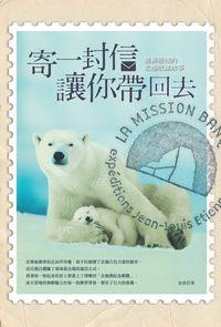 寄一封信讓你帶回去:集郵冊裡的北極收藏故事