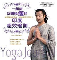 一起床就開始瘦的印度超效瑜珈:隨時隨地簡單做, 燃燒脂肪不復胖!