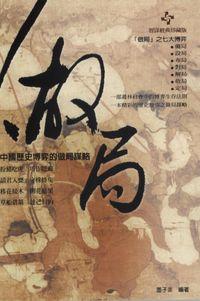 做局:中國歷史博弈的做局謀略