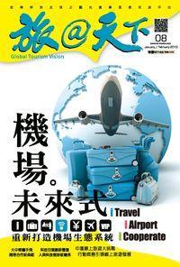 旅@天下 [第8期]:機場未來式