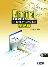 Protel DXP 2004電腦輔助電路設計全紀錄