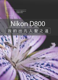 Nikon D800:我的出凡入聖之道