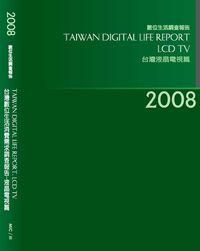 2008台灣數位生活消費需求調查報告:液晶電視篇