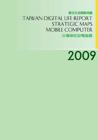 2009台灣數位生活消費需求戰略地圖:筆記型電腦篇