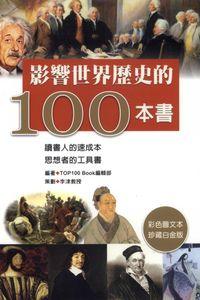 影響世界歷史的100本書
