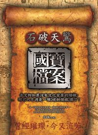 國寶檔案:石破天驚