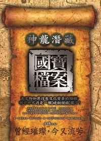 國寶檔案:神龍潛藏