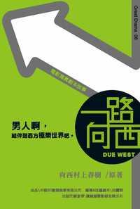 一路向西:電影寫真劇本故事
