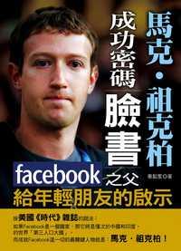 馬克.祖克柏成功密碼:臉書Facebook之父給年輕朋友的啟示