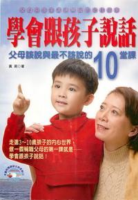 學會跟孩子說話:父母該說與最不該說的10堂課