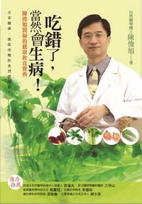 吃錯了, 當然會生病!:陳俊旭醫師的健康食寶典