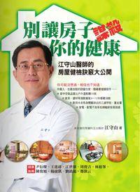 別讓房子謀殺你的健康:江守山醫師的房屋健檢訣竅大公開