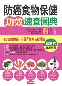 防癌食物保健功效速查圖典