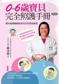 0-6歲寶貝完全照護手冊:陳永綺醫師獻給嬰幼兒的健康錦囊