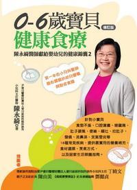 0-6歲寶貝健康食療:陳永綺醫師獻給嬰幼兒的健康錦囊. 2