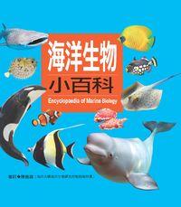 海洋生物小百科