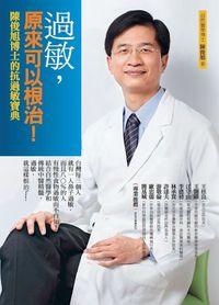 過敏,原來可以根治![有聲書]:陳俊旭博士的抗過敏寶典