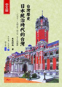 台灣歷史:日本統治時代的台灣:一八九五-一九四五/四六年:五十年的軌跡