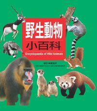 野生動物小百科